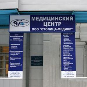 Медицинские центры Нытвы