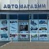 Автомагазины в Нытве