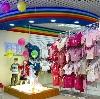 Детские магазины в Нытве