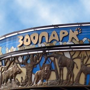Зоопарки Нытвы